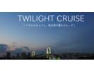 【東京・虎ノ門ヒルズ】夕陽に包まれる東京を眺める サイクリング&水上バスクルーズ 4.5時間コースの様子