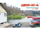 【山形・花森湖畔】安全で楽しいカヌーを体験しよう(半日コース)の様子