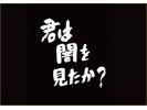 【北海道・富良野】光のない暗闇の世界で、感覚を研ぎ澄ます<闇の教室>の様子