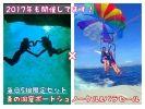 【沖縄・恩納村】毎日限定5組青の洞窟シュノーケル&パラセーリング カメラ持ち込み&3名乗りの様子