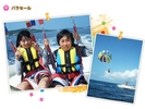 【沖縄・瀬底島】パラセーリング体験※9~16時※【2時間】の様子