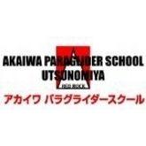アカイワ パラグライダースクール宇都宮(AKAIWA PARAGLIDER SCHOOL)