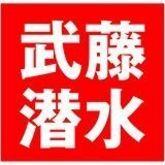 武藤潜水(MUTOSENSUI)