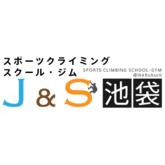 クライミングスクール・ジム J&S 池袋