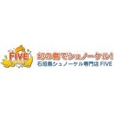 FIVE石垣島