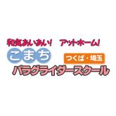 埼玉こまちパラグライダースクール