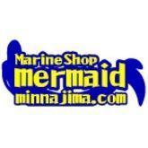 マリンショップ・マーメイド(Marine Shop Mermaid)