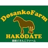 函館どさんこファーム(Hakodate Dosanko Farm)