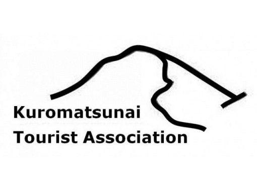 (One company) Kuromatsunai Town Tourism Association Beech Northern Limit Village Tourism のギャラリー