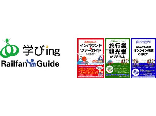 RailfanGuide(学びing) のギャラリー