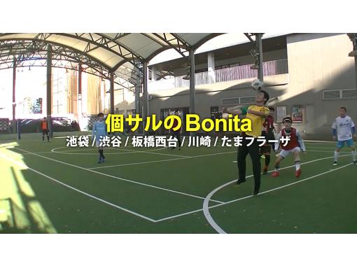 個サルのBonita のギャラリー