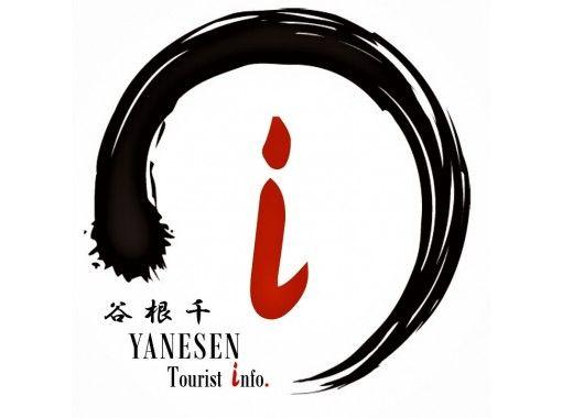 YANESEN ツーリスト インフォメーション &  カルチャーセンター/珈琲工場 のギャラリー