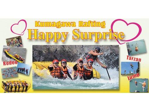 球磨川ラフティング ハッピーサプライズ のギャラリー
