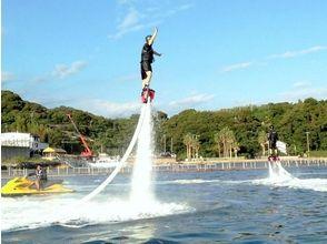 【静岡・浜名湖】<水圧で空を飛ぶ!>フライボード経験者コース【高さ制限なし】の画像