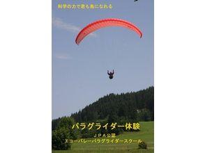 【長野・姫木平】夢の空中散歩が楽しめる★パラグライダー1日体験プランの画像