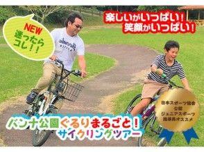 【沖縄・石垣島】今話題のバンナの魅力がいっぱい!バンナぐるりまるごとサイクリングツアー!