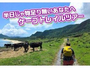 【沖縄・石垣島】半日じゃ物足りないあなたへ!MTBケープトレイル1日ツアー