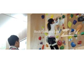 【新横浜店】親子でロッククライミング!ボルダリング・親子パックの画像