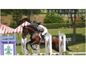 【山梨・北杜】乗馬各種外乗コース 選べる!常歩・遠歩・駈歩の3コース!!の画像