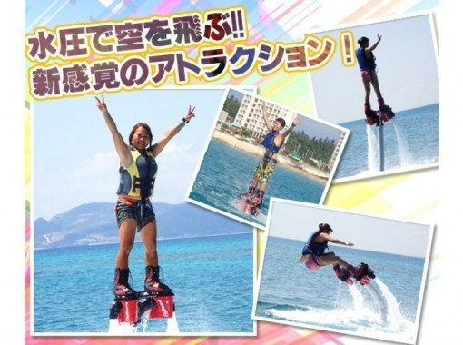[Okinawa Nago City] OK from 12 years old! New sensation attraction! Refreshing fly boardの紹介画像