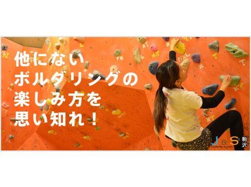 クライミングスクール・ジム J&S 駒沢