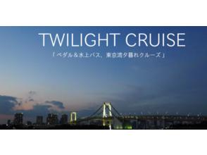 【東京・虎ノ門ヒルズ】夕陽に包まれる東京を眺める サイクリング&水上バスクルーズ 4.5時間コースの画像