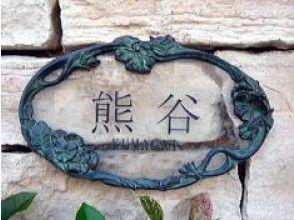 [Saitama Kawaguchi] nameplate made of glass! Image of sandblasting nameplate production