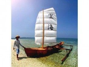 【沖縄・西表島】沖縄伝統の帆掛け舟 木造舟フーカキサバニ体験の画像