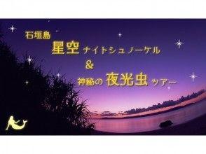 【沖縄・石垣島】星空ナイトシュノーケル&神秘の夜光虫ツアー(3月~11月開催)