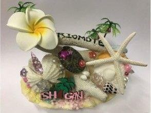 【Okinawa · Ishigakijima · Handmade experience】 Original object creation Seashell decoration experience image