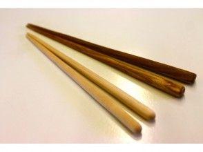 [北海道空知]生態筷子製作經驗的形象