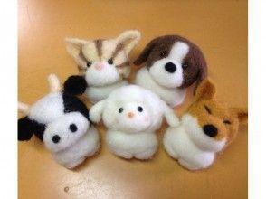 [北海道空知]羊毛吉祥物製作經驗1小時當然不倒翁型動物在進行圖像