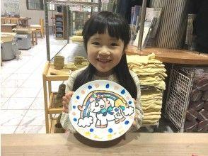 [Shizuoka/Izukogen] Together with small children! Dish painting experience