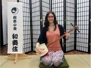 【大阪府・伝統文化体験】英語でご案内OK!三味線・お座敷遊び体験の画像