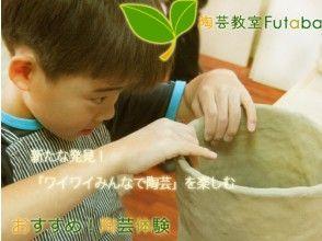 【東京☆子供陶芸】親子・家族で楽しめる!初めての陶芸体験〜600円OFF!《2名以上から受付》