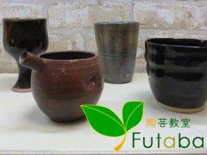 陶芸教室Futaba