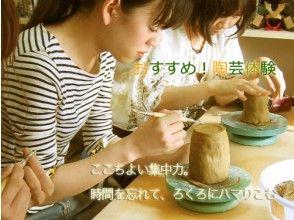 【東京☆初心者】自由に選べる!初めての陶芸体験~手作り陶器に初チャレンジ!当日予約OK!