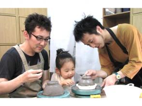 [東京都手揉美陶體驗白金家族!當天預約OK!可以製定任意數量的計劃(大約一個半小時)