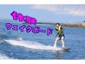【愛知・三河湾】ウエイクボード おてがる体験(水上バイクコース・10分)2名より受付