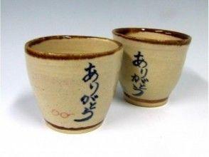 [神奈川縣陶器經驗]全心全意任何Blingee陶器是手工製作!禮品陶器體驗(電動轆轤)