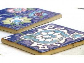 [神奈川縣陶藝體驗]日本在不尋常的瓷磚製造經驗!一個成熟的波斯瓷磚陶瓷藝術體驗