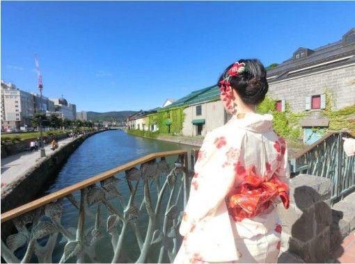 【北海道・小樽市】小樽駅から直ぐ!着物レンタル~ロマン溢れる小樽の街並みを着物散策(1時間コース)