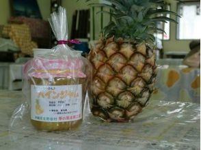 【沖縄・宜野座】沖縄県産パインを収穫&パインジャム作りの画像