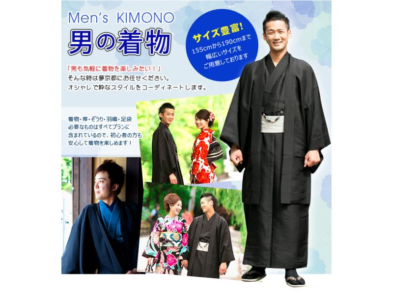 【京都・祇園】着物レンタル男性着物プランの紹介画像