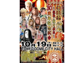 Women's wrestling Golden Legend, which revives! Mr. women's wrestling Shinobu Kandori 30 anniversary game ★ held at the Tokyo Dome City Hall