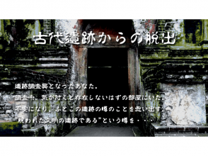 【Shinjuku / Yoyogi】 Challenge real experience escape game. Escape from the cursed civilization remains! Image of [escape from ancient ruins]
