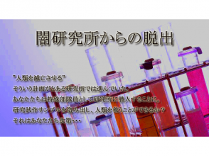 【Shinjuku / Yoyogi】 Challenge real experience escape game. Save the crisis of human ruin! Image of [escape from the dark laboratory]