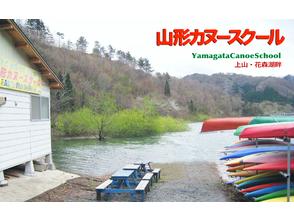 【山形・花森湖畔】安全で楽しいカヌーを体験しよう(半日コース)の画像