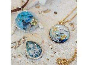 【沖縄・恩納村】貝殻でつくるアクセサリー<UVレジンアクセサリー手作り体験>の画像