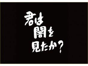 In [Hokkaido Furano] with no light dark world, sharpen the sense of <darkness of the classroom> Image
